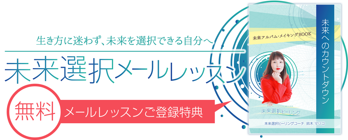 未来選択メールレッスン〜ご登録で「未来アルバム・メイキングBOOK」プレゼント